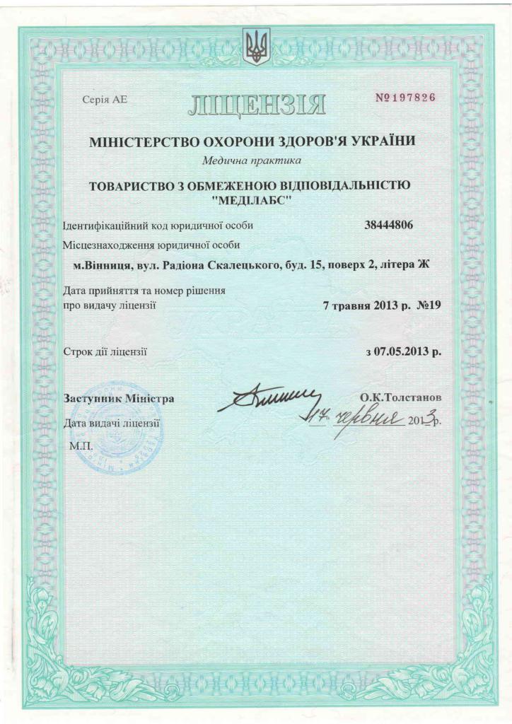 Ліцензія на роботу лабораторії Меділабс